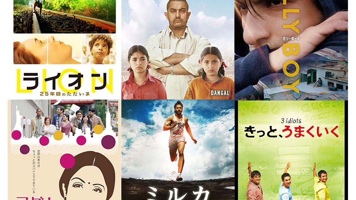 元気をもらえるインド映画5選+番外編